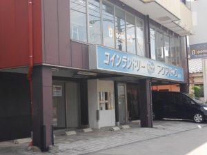 1階と2階は店舗・事務所