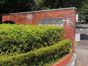 徒歩2分の場所にある関東学院大学